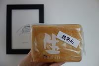 あん生食パン@新宿 - *のんびりLife*