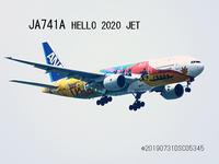 伊丹空港に向かう ANA HELLO 2020 JET2019/07/31 - 写真で楽しんでます! スマホ画像!