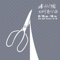 播州織切り売り市開催のお知らせ^^ - じばさんele