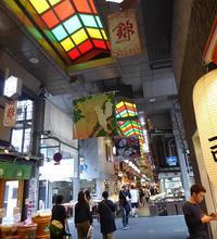 京都女子一人旅・錦市場 - 月の旅人~美月ココの徒然日記~