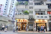 2019 子連れ香港・マカオ⑨ 〜トラムで祥興珈琲室へ〜 - 旅するツバメ                                                                   --  子連れで海外旅行を楽しむブログ--
