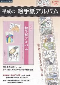 平成の絵手紙アルバムが届きました - ムッチャンの絵手紙日記