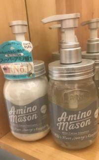 アミノメイソン スムース ホイップクリーム シャンプー,トリートメントですっきり潤う - 初ブログですよー。