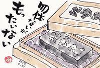 松煙墨 - きゅうママの絵手紙の小部屋