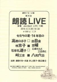 第95回朗読ライブ - 劇団ぐるーぷ連
