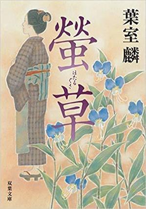 BS時代劇、葉室麟作品『蛍草 菜々の剣』(4) - 噺の話