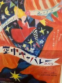 空中キャバレー2019!!堪能してまいりました!!! - 中村正オフィシャルブログ