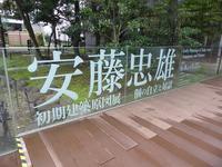 安藤忠雄の初期建築模型を見て来た♪国立近現代建築資料館は岩崎邸の横、無料です♪ - ルソイの半バックパッカー旅