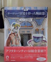 ご本「図説ヨーロッパ宮廷を彩った陶磁器プリンセスたちのアフタヌーンティー」のご紹介 - バラとハーブのある暮らし Salon de Roses