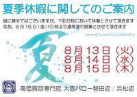 買取専門店 大吉浜松店 2019年8月の営業につきまして - 買取専門店 大吉浜松店