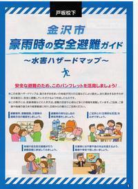 金沢市が「豪雨時の安全避難ガイド」配布 - 若宮新町会ブログ