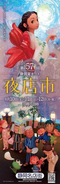 第57回 静岡夏まつり 夜店市 - Atelier SANGO