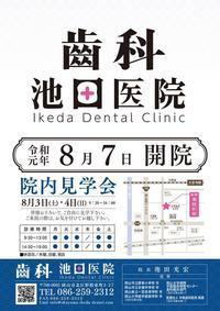 歯科池田医院開院と院内見学会のお知らせ - ユニタブログ