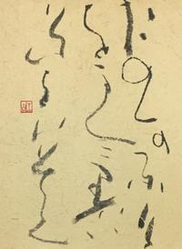 葉月(^O^)         「道」 - 筆文字・商業書道・今日の一文字・書画作品<札幌描き屋工山>