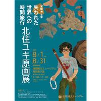 ミュージアムに行こう!北住ユキ原画展「冒険考古学失われた世界への時間旅行」 - yuki kitazumi  blog