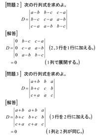 行列式を解く<5>問題2,問題3 - 齊藤数学教室「算数オリンピックの旅」を始めませんか?