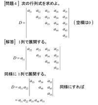 行列式を解く<6>問題4,問題5 - 齊藤数学教室「算数オリンピックの旅」を始めませんか?