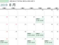 8月の教室カレンダー☆ - Italian styleの磁器絵付け