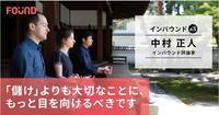 """「儲け」より大切なことに、もっと目を向けるべきです - ニッポンのインバウンド""""参与観察""""日誌"""