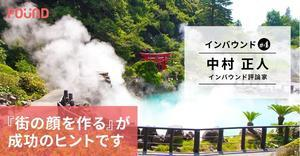 """「街の顔を作る」が成功のヒントです - ニッポンのインバウンド""""参与観察""""日誌"""