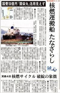 国費130億円「開栄丸」活用見えず核燃運搬船たなざらし/核心東京新聞 - 瀬戸の風