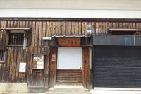 総持寺参道の貞寿庵 - レトロな建物を訪ねて