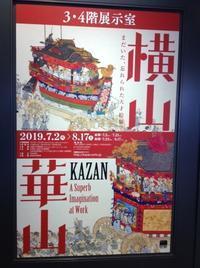 『横山華山展』京都文化博物館 - MOTTAINAIクラフトあまた 京都たより