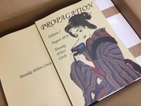 「PROPAGATIONEdition 7」頒布のお知らせ - BCL再入門