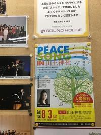 8/3土曜日はPEACE SONG IN 山王神社です。 - 阿野裕行 Official Blog