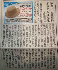 四川飯店 日本橋 - おでかけごはん