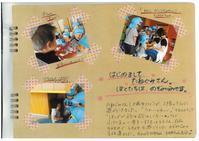 のぞみ組さんのクラスアルバムから - 平幼稚園ブログ&行事写真集