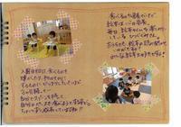 ひつじ組クラス写真より - 平幼稚園ブログ&行事写真集
