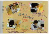 たね組クラスアルバムより - 平幼稚園ブログ&行事写真集