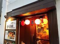 元気の出る居酒屋 手羽熊/札幌市 北区 - 貧乏なりに食べ歩く 第二幕