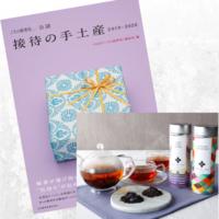 接待の手土産 - Art of Tea(アートオブティー)の世界へようこそ