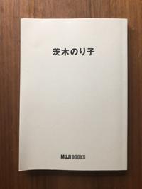 海辺の本棚『MUJI BOOKS 茨木のり子』 - 海の古書店