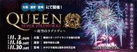 世界初Queen公認の花火イベントが11月に開催されることが決定 - 帰ってきた、モンクアル?