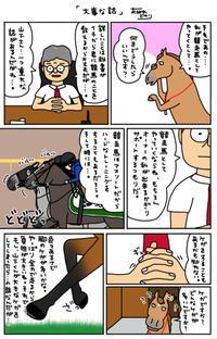 お母さんは競走馬〜番外編・大事な話〜 - おがわじゅりの馬房
