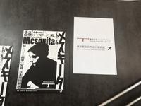 エッシャーが命懸けで守った男 Mesquita - 青山ぱせり日記