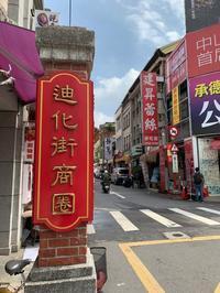 台湾旅行2日目〜迪化街、その他諸々編〜 - Tureturenikki's Blog