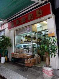 中環の製麺店へ行ってみる - 日日是好日 in Hong Kong