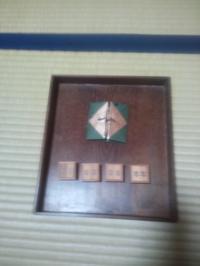七事式一二三 - 懐石椿亭 公式weblog北陸富山の懐石料理屋