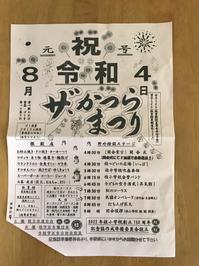 8月4日 「ザ・かつらまつり」に来てね♪ - 桂つどいの広場「いっぽ」 Ippo in Katsura