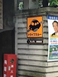 """『""""ドライブスルー""""って・・ファストフードだけじゃないんだ==』 - NabeQuest(nabe探求)"""