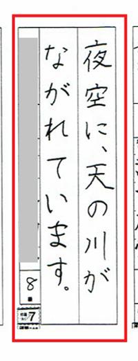 「つくし会」優秀作品(写真版)/'19年8月 - 墨と硯とつくしんぼう