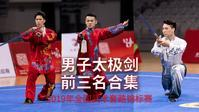 Best3 男子太極剣 2019年全中国選手権大会 男子部門 男子太極剣,上位三名のビデオ映像 - 武術映像