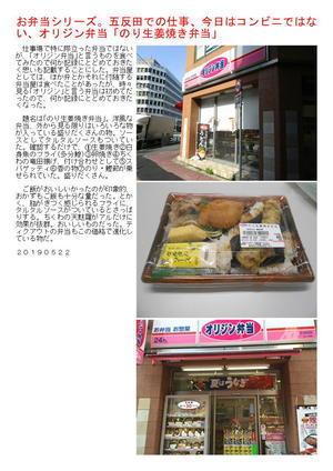 お弁当シリーズ。五反田での仕事、今日はコンビニではない、オリジン弁当「のり生姜焼き弁当」