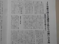 JP労組全国大会議案と私たちの闘いの方向~『伝送便』誌記事 - 酔流亭日乗