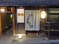 """京都「祇園びとら、」へ行く。 - 女性ゲームプロデューサーの""""旨い""""を探す大冒険「メシクエLV34」"""