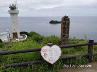 ◆ 梅雨明けの石垣島へ、その5石垣島最北端「平久保崎灯台」へ(2019年6月) - 空と 8 と温泉と
